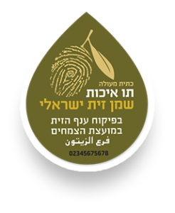 Israeli Olive Board Sticker Certifying 100% Israeli Extra Virgin Olive Oil